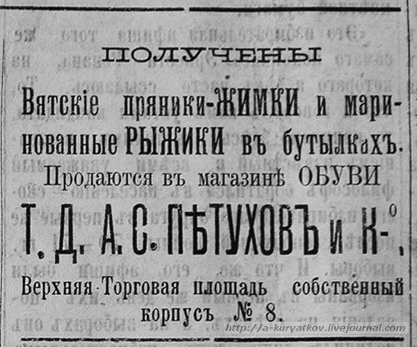 Уфа-Вятские-жимки-и-рыжики-1909-г-1