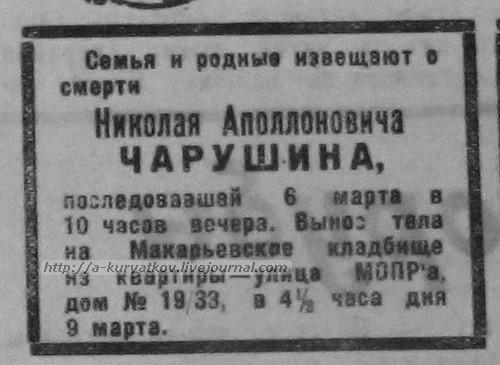 кп 1937 03 07  Чарушин некролог