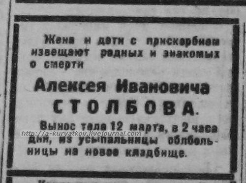 кп 1937 03 12 Некролог Столбов