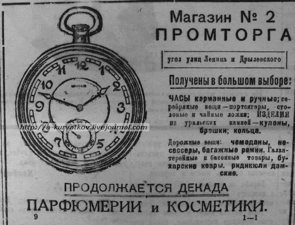 1937 магазин № 2