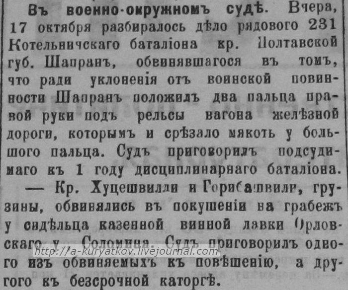 Вестник 1909 10. военно окружном суде.