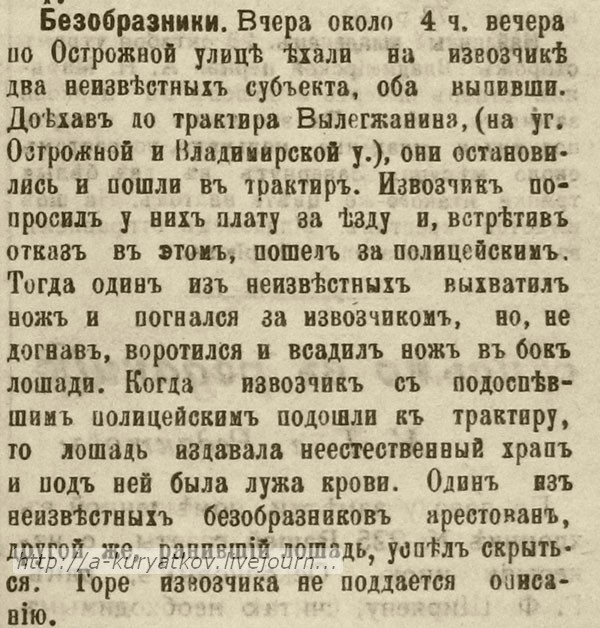 В-Вестник-1909-случай-с-извозчиком-1
