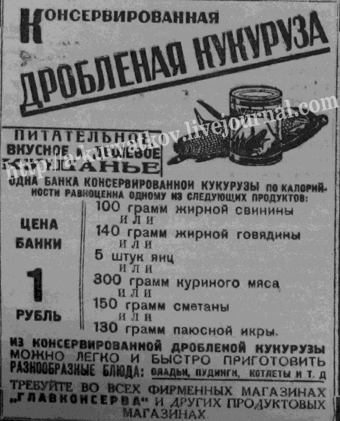 кп-1937- кукуруза