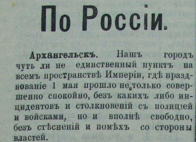 1 мая в Архангельске 1906 г