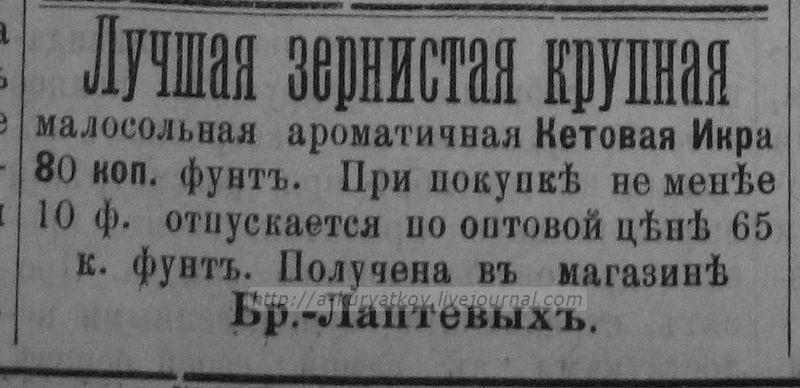 Реклама Икры Братья Лаптевы