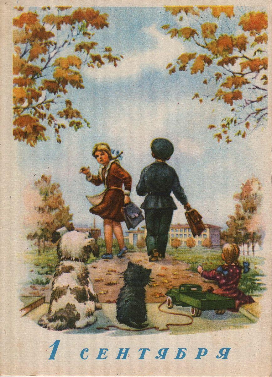 1 сентября худ. Л. Мосягин 1959 г