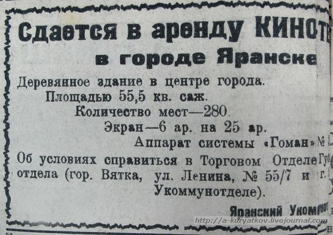 11-Яранск-аренда-кино