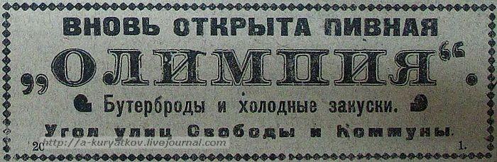 13-пивная-Олимпия
