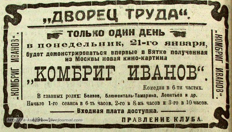 Комбриг-Иванов