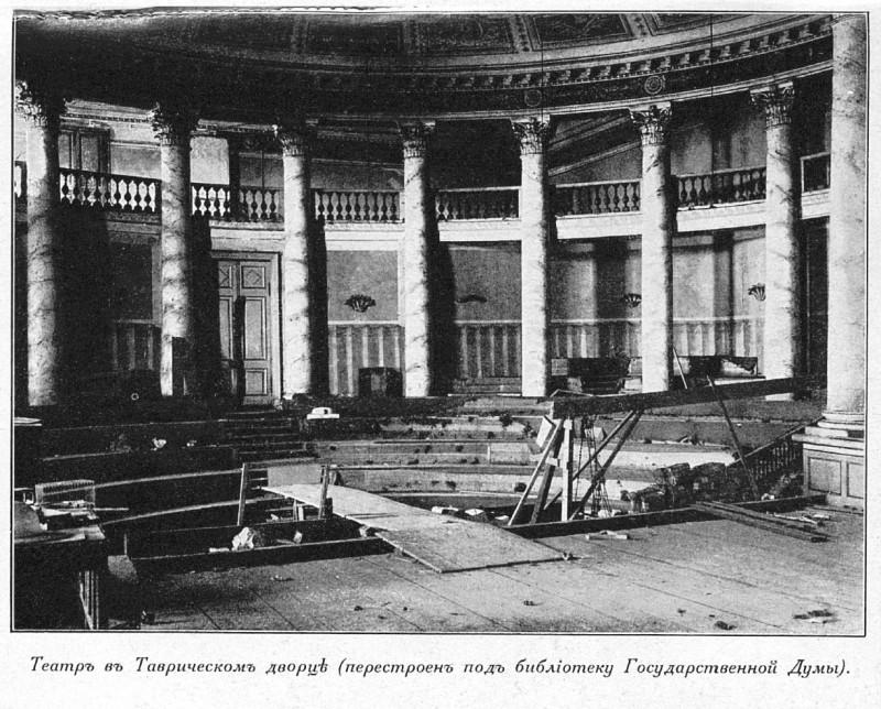 Тавриеский дворец библиотека.
