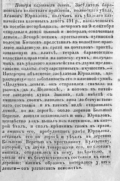 вгв-пропажа денег 1863 г.