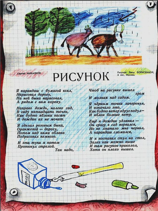 михалков