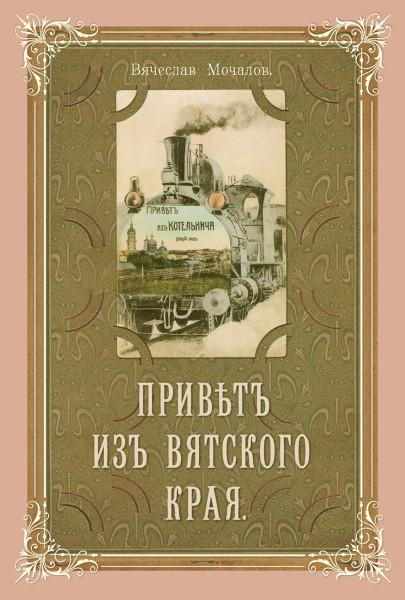 Обложка Приветъ изъ Вятского края