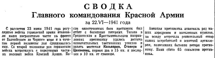 сводка 1941г.