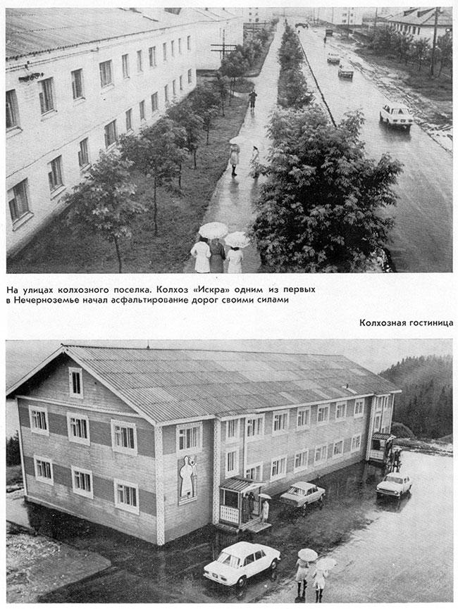 книга-колхоз-искра-1