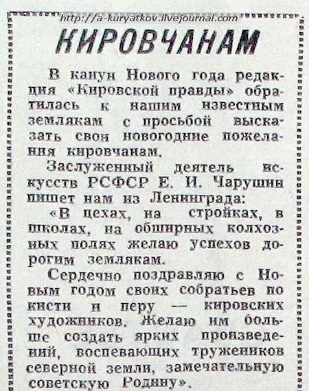 кировская-правда-1965-г