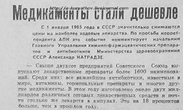 кировская-правда-1965-г-3