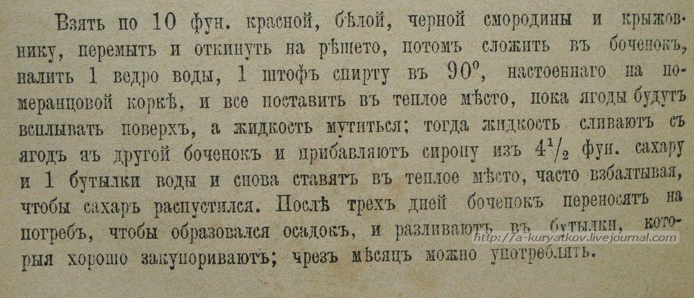кулинария 1900 г шампанское