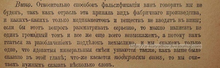 кулинария 1900 г  подделка вина 1