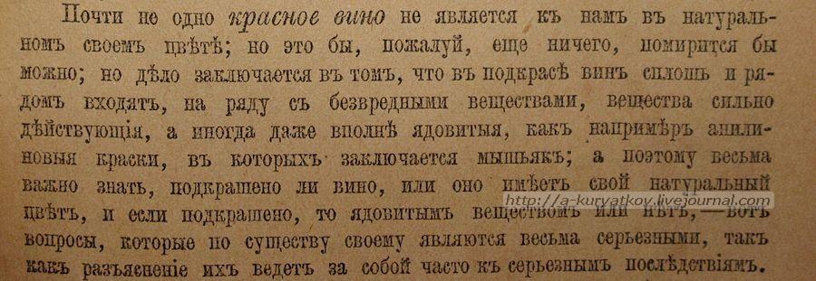 кулинария 1900 г  подделка вина 2