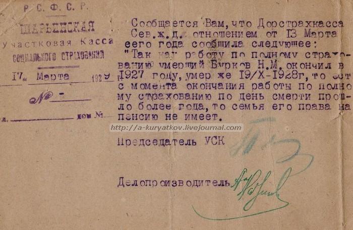 Почтовая карточка Горело Бурковы 2