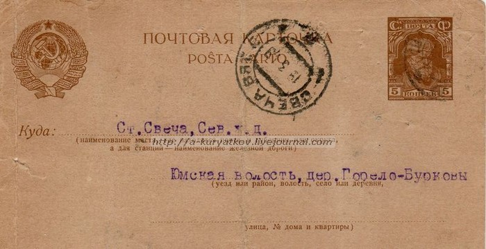 Почтовая карточка Горело Бурковы