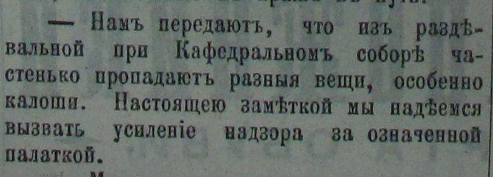 Вестник калоши