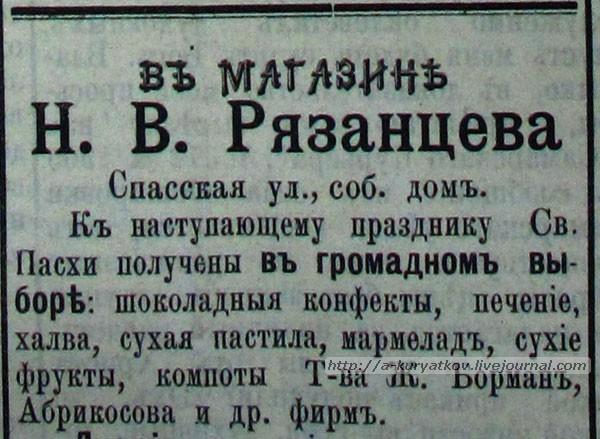 В.-Жизнь-1906-04.-Пасха-Реклама