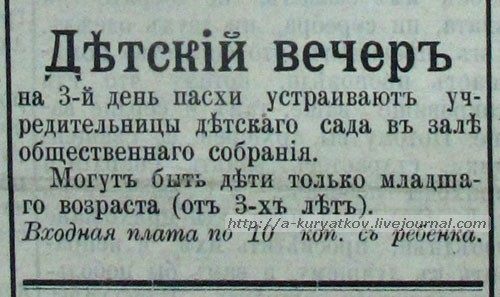 В.-Жизнь-1906-.-Пасха-Реклама-2