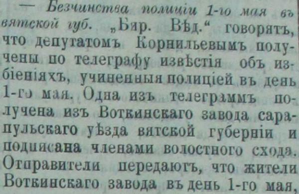 Бирживые ведомости 1 Мая 1906 г