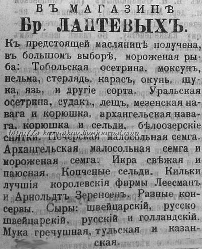 Реклама-Рыбы-бр.-Лаптевы