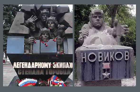 Памятники Горбцу и Новикову