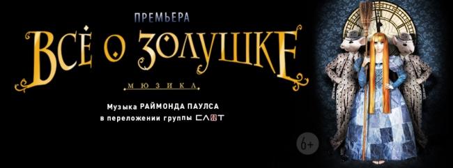 Vse_o_zolushke