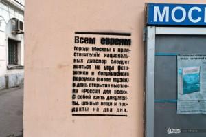evrei_moskvy