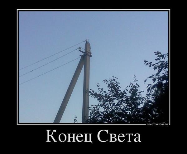 19806113_vot-on-konets-sveta