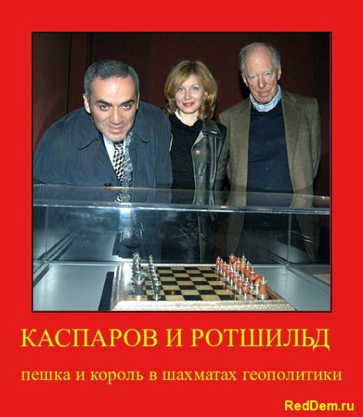 Kasparov-i-Rotshild