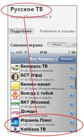 Gusskoe_TV