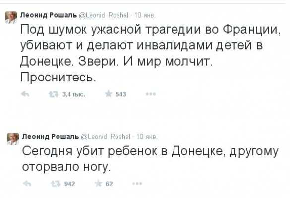 roshal_tvitter