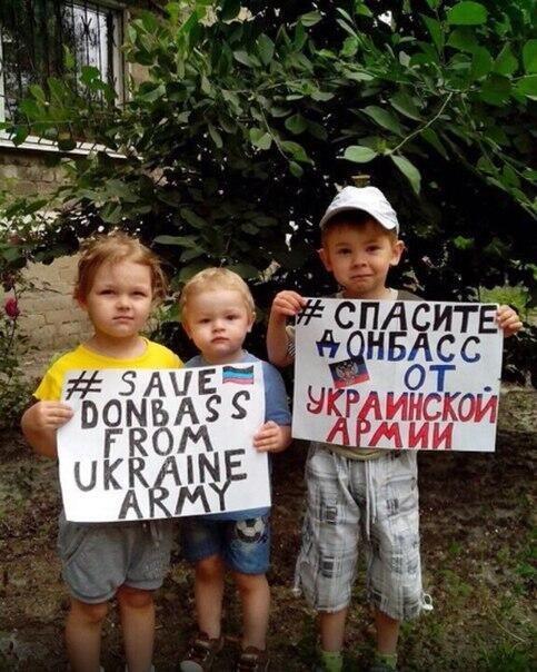 Дети Донбасс