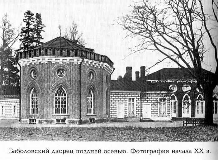 Баболовский дворец начало века