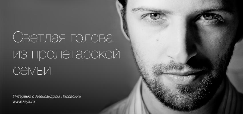 Alexander Lisovsky