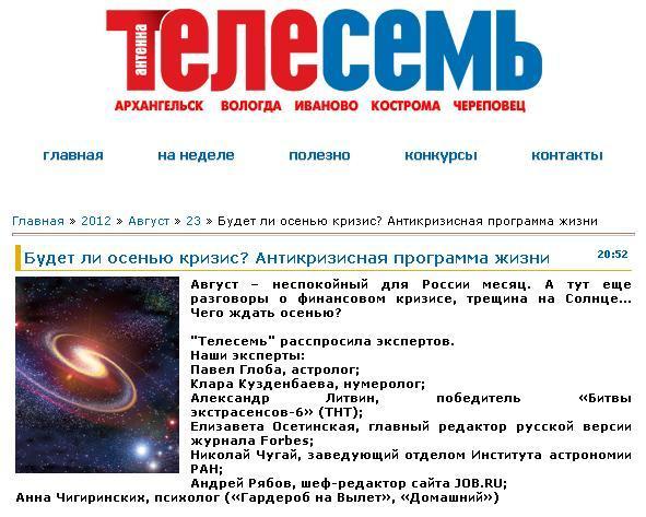 Антенна-1