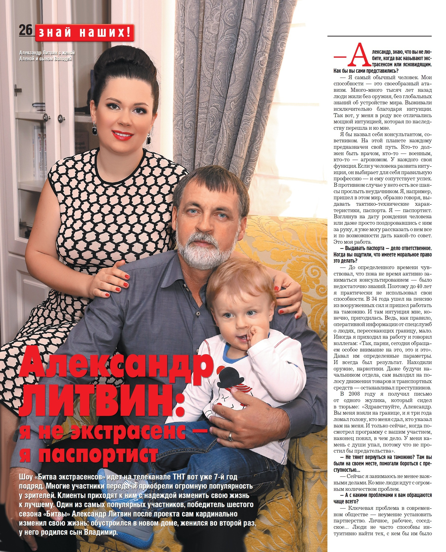 ya-ne-ekstrasens-ya-obrazno-govorya-pasportist_p1_big