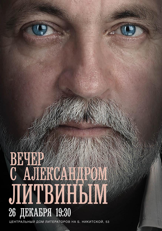 WEB Вечер с Александром Литвиным