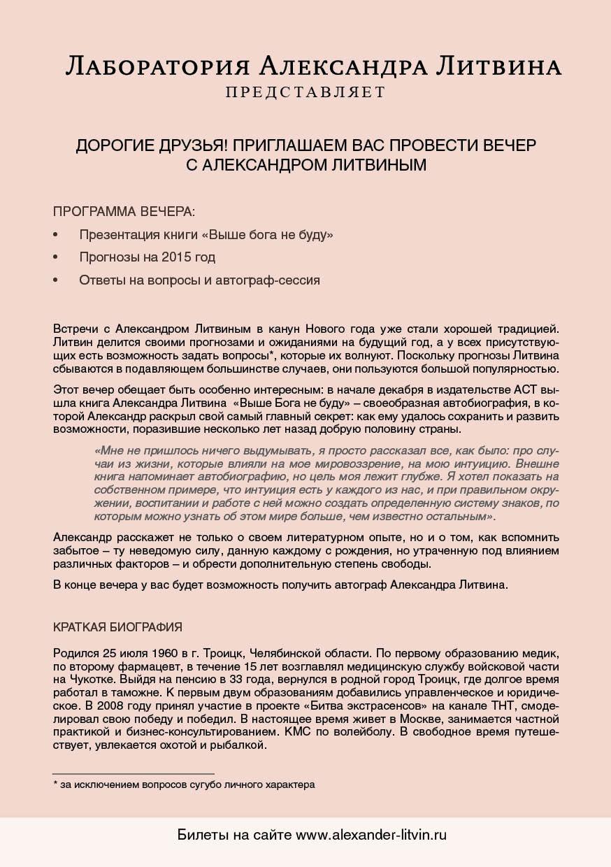 WEB Вечер с Александром Литвиным - 2