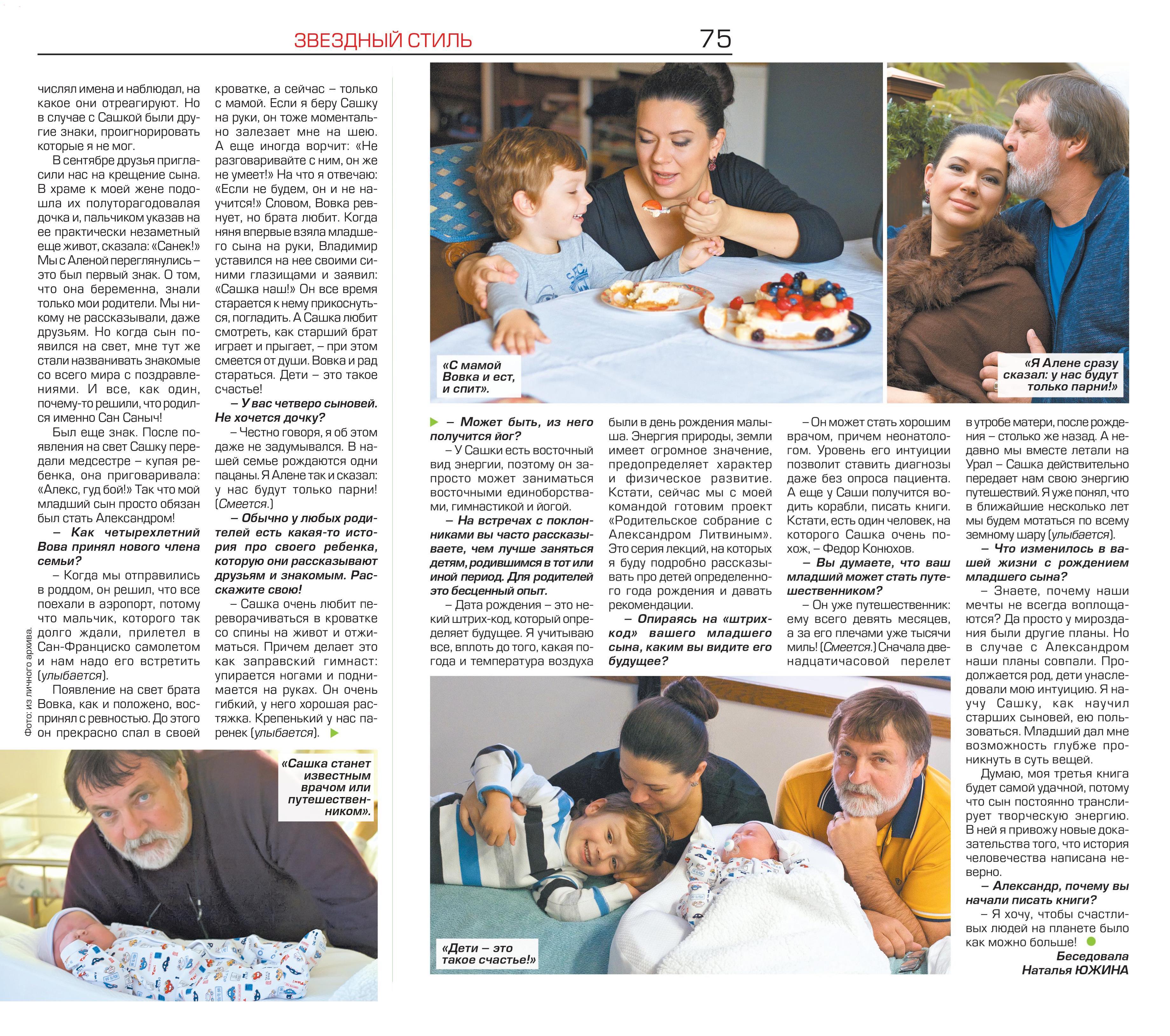 Литвин александр и его дети фото