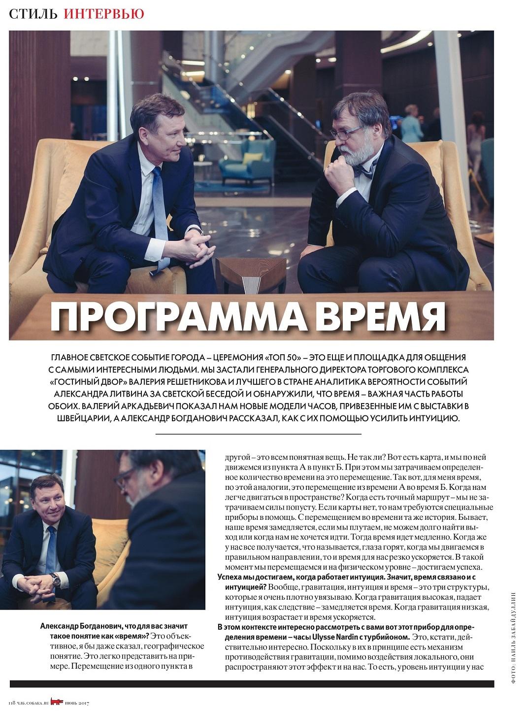 http://a-litvin.livejournal.com/