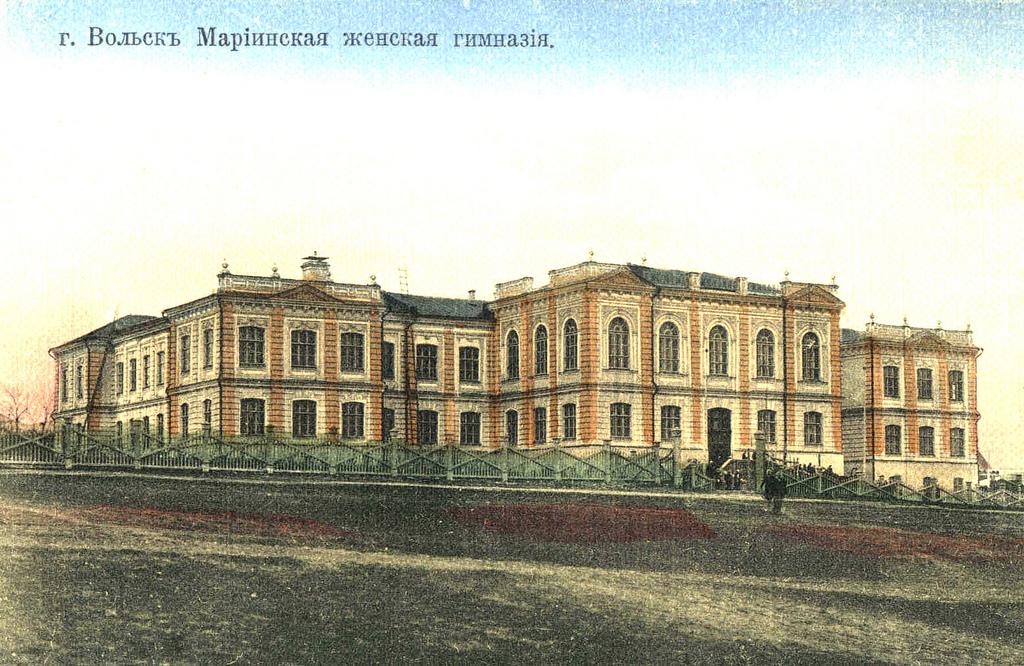 Вольская Мариинская гимназия