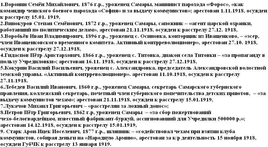 17 January 1919