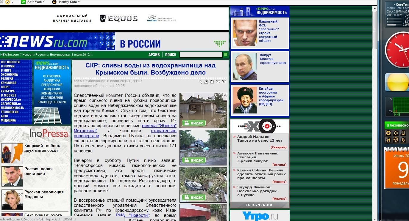 Слив воды из водохранилища - был. СКР. News.ru. скрин_обрезан